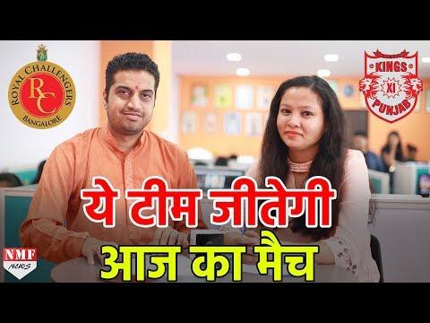 IPL 2018: Bangalore या Punjab, देखिए कौन जीतेगा आज का Match, बता रहें हैं Astrologer Mayank Sharma