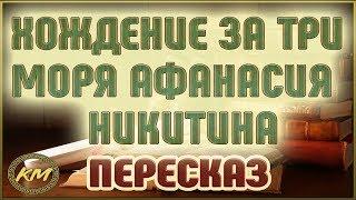 видео Путешествие Афанасия Никитина.
