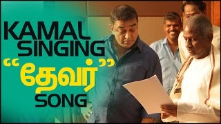 "Kamal Singing ""Devar"" Song 
