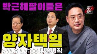 [변희재의 시사폭격] 박근혜팔이들, 최대집이냐 홍준표냐, 양자택일의 길밖에 없다