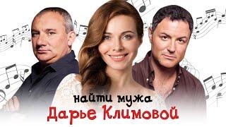НАЙТИ МУЖА ДАРЬЕ КЛИМОВОЙ - Комедийная мелодрама