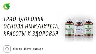 ТРИО ЗДОРОВЬЯ - основа иммунитета, красоты и здоровья