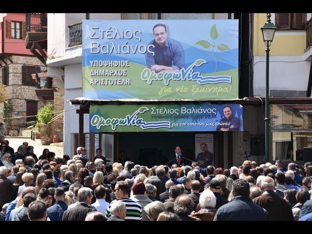 Ανοιχτή ομιλία Στέλιου Βαλιάνου στην Αρναία και παρουσίαση Υποψηφίων Συμβούλων