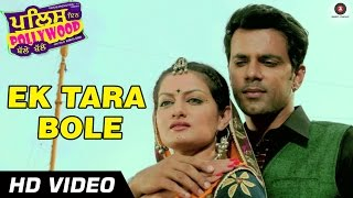 Ek Tara Bole Official Video HD | Police In Pollywood | Anuj Sachdeva & Suni …