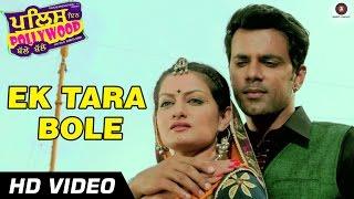 Ek Tara Bole Official Video HD | Police In Pollywood | Anuj Sachdeva & Sunita Dhir