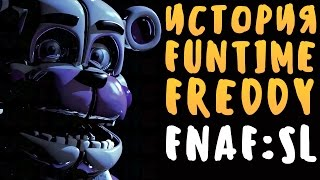 ИСТОРИЯ ФАНТАЙМ ФРЕДДИ FUNTIME FREDDY FNAF SISTER LOCATION сходка