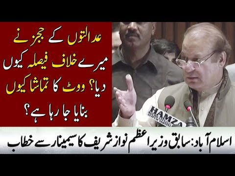 Nawaz Sharif Speech | 17 April 2018 | Neo news