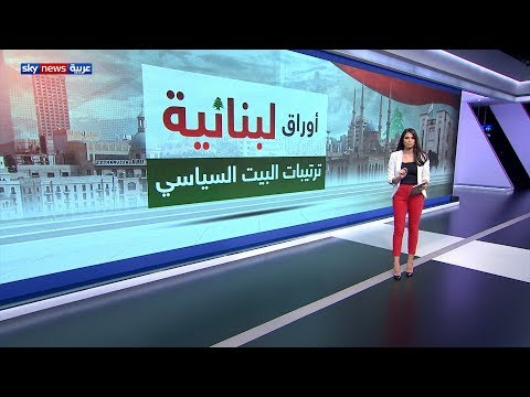 لبنان.. بلد الرئاسات الثلاث  - نشر قبل 29 دقيقة