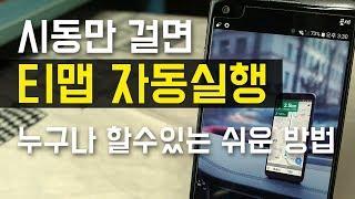 시동만 걸면 자동실행되는 티맵 네비게이션 만들기 / 네비 자동실행 자동종료 / 남는 스마트폰 공기계 활용 screenshot 3