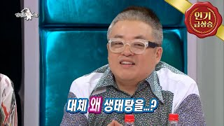 The Radio Star, IVY #05, 아이비 20130703