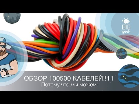TAG – 100 СЛОЕВ КАБЕЛЕЙ ► BIG GEEK