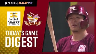 YouTube動画:2020年9月19日 福岡ソフトバンク対東北楽天 試合ダイジェスト