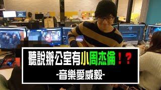 音樂愛威毅 | 聽說辦公室有小杰倫!!!