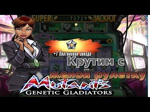 Mutants Genetic Gladiators- крутим с женой рулетку