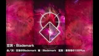 刃記Blademark 最新專輯《2012後》 ﹣ 12. 空洞