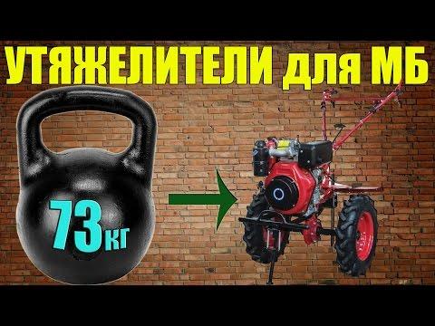 Самодельные утяжелители для мотоблока./ Homemade weighting for motoblock.