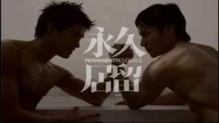 永久居留 Permanent Residence 洪智傑/Truly Madly Deeply