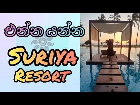 යමු Suriya Resort    Travel Vlog    #sinhala #travel #srilanka