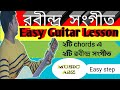 2 most popular Rabindra Sangeet Only in 2 Basic chords l Guitar Lesson l Music A2Z