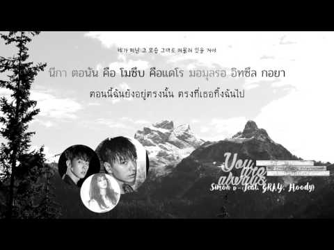 [THAISUB] Simon D. & GRAY (feat. Hoody) – You are always (넌 언제나)