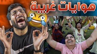 جربت أغرب هوايات في العالم 😅🎯 !! (( يوقا الضحك 🧘🤣 )) وثائقي دوشق !! || Strangest Hobbies