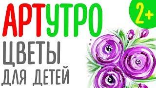Рисуем ЦВЕТЫ для ДЕТЕЙ / #АРТУТРО 2