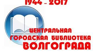 Цетральная библиотека Волгограда. Юбилейный ролик