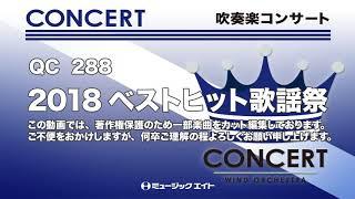 《吹奏楽コンサート》2018ベストヒット歌謡祭(M8ウィンドオーケストラ)