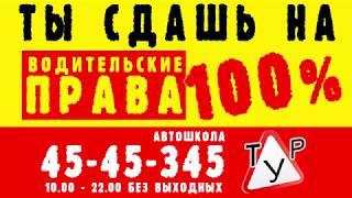 Автошкола ТУР Санкт-Петербург(, 2017-10-23T15:27:45.000Z)