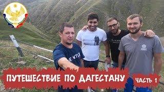 Есть же. Татарин в Дагестане посетил Саситли и Костек