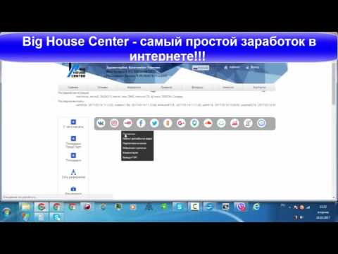 BIG HOUSE CENTER- как заработать на рекламе.