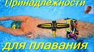 Плавание| Принадлежности для плавания| КАК НАУЧИТЬСЯ ПРАВИЛЬНО ПЛАВАТЬ| How to learn to swim