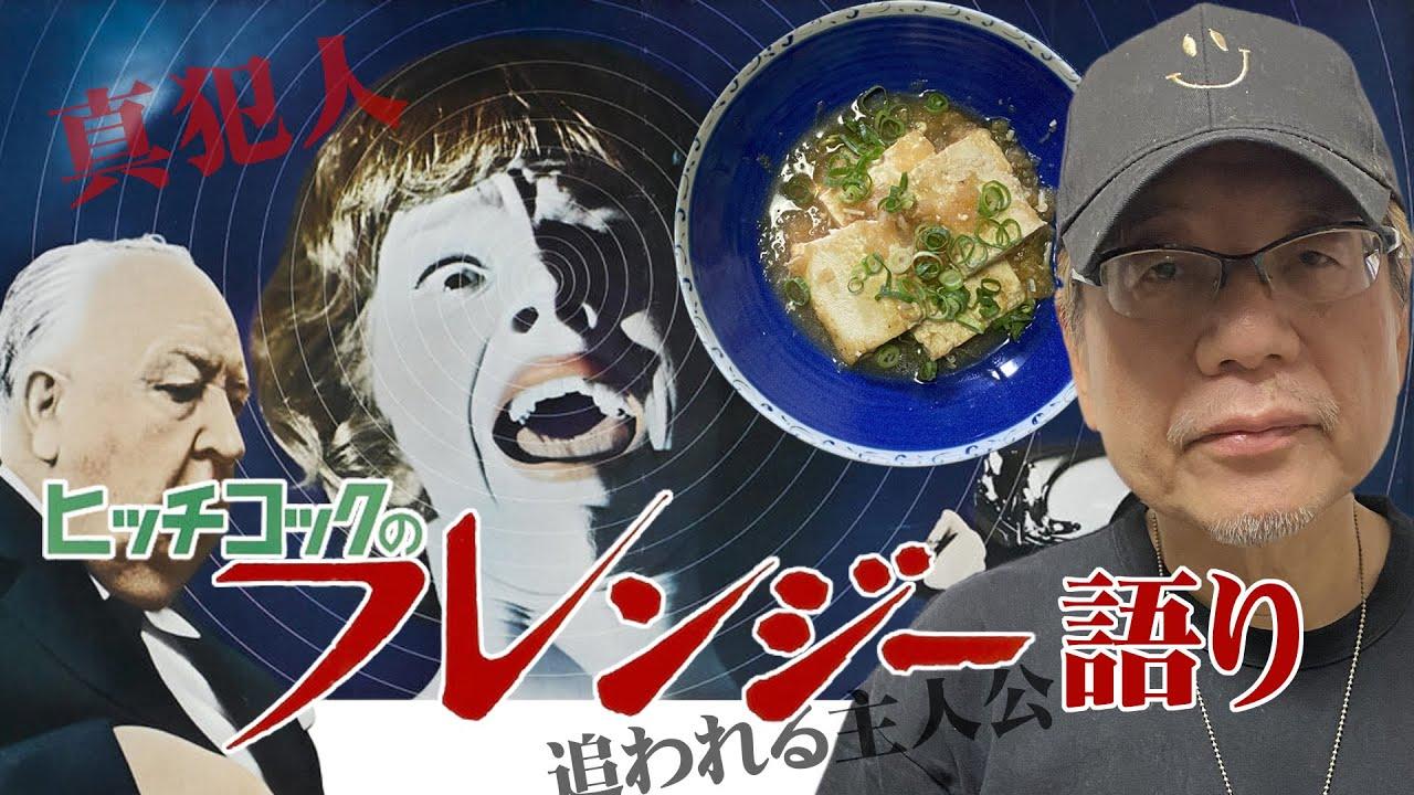孤高「とうふのみぞれ煮」+竹内名作劇場「フレンジー」