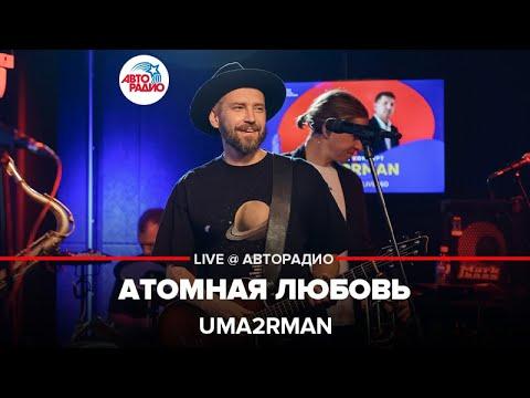 Смотреть клип Uma2Rman - Атомная Любовь