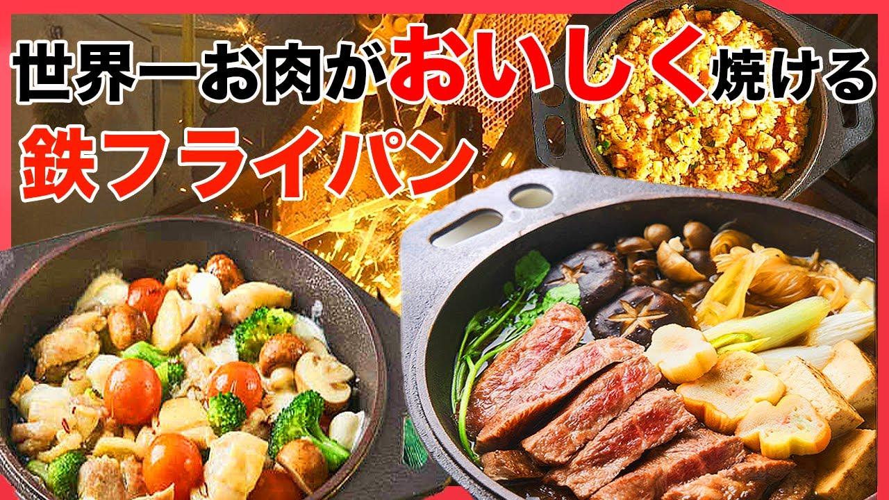 世界一お肉がおいしく焼ける? 肉の旨みを引き出す万能調理器具「おもいのマルチパン 」を紹介🥩