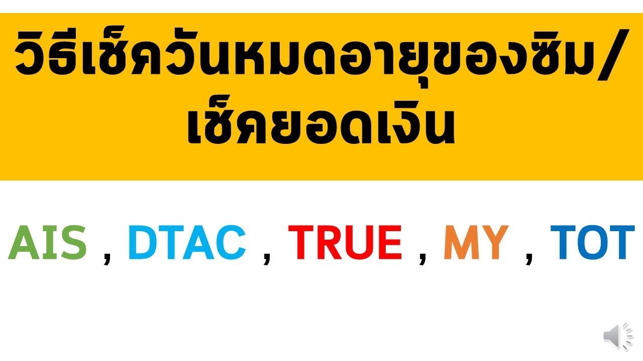วิธีเช็ควันหมดอายุของซิม/เช็คยอดเงิน [ AIS , DTAC , TRUE , MY , TOT ]