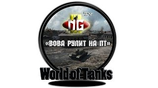 - T110E4 * World Of Tanks * NgIII -