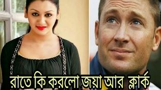 এবার একসাথে একান্ত সময় কাটালো জয়া আহসান আর মাইকেল ক্লার্ক। Bangla news