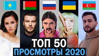 ТОП 50 ПЕСЕН 2020 по ПРОСМОТРАМ | Россия, Украина, Беларусь, Азербайджан | Лучшие клипы и хиты
