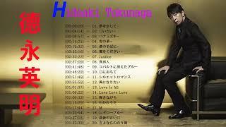 徳永英明メドレー | Hideaki Tokunaga 人気曲 2018 | 徳永英明 とくなが ひであき 人気 ヒット曲メドレー.
