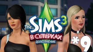 The Sims 3 В сумерках #9 Нагишом в бассейне