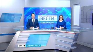 Вести-Башкортостан 03.11.16 20:45(Официальный сайт ГТРК