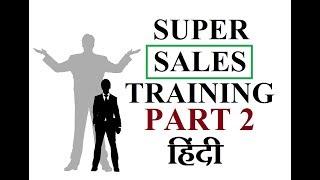 CALL OPENING, SUPER SALES TRAINING PART 2 IN HINDI, सुपर सेल्स 2,  2017