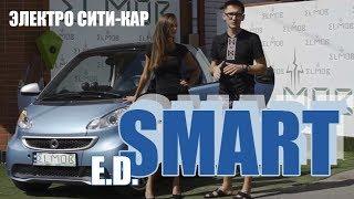 Электромобиль Smart ED Электромобили Смарт обзор
