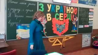 З Україною в серці 3 А клас 2017рік