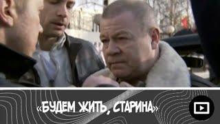 Братаны | Будем жить, старина (клип)