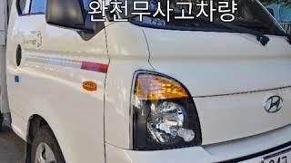 1톧 포터2윙바디 부산창원마산진주진해김해중고트럭화물차직…