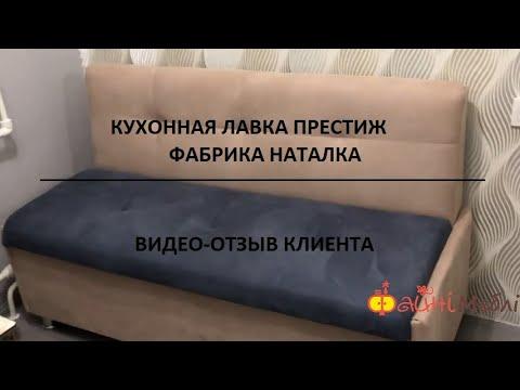 Кухонный уголок Престиж • фабрика Наталка • видео-отзыв клиента