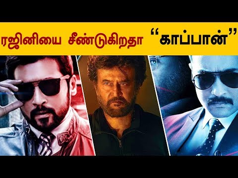 "Do you see ""KAAPPAN"" Teaser - have you noticed this 