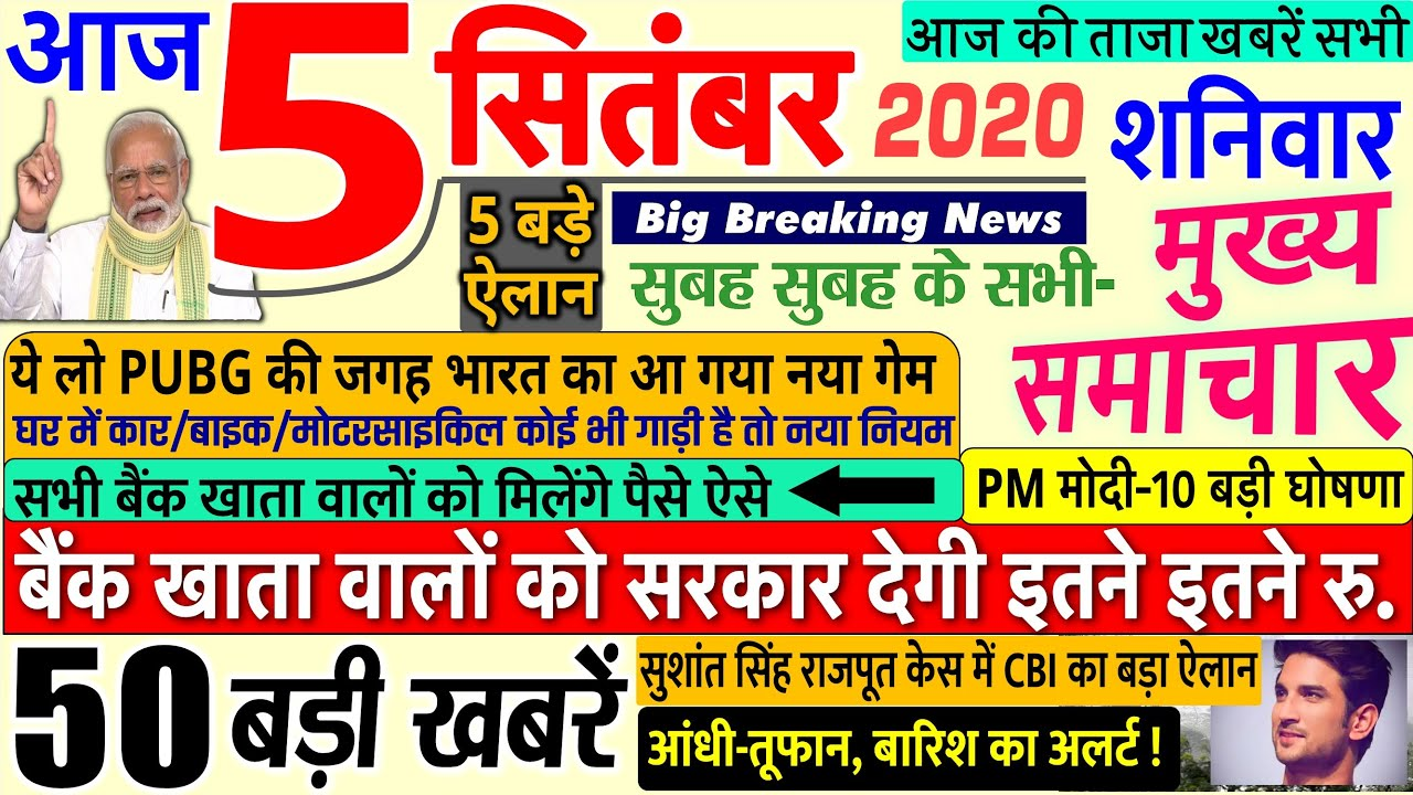 Today Breaking News ! आज 5 सितंबर 2020 के मुख्य समाचार बड़ी खबरें PM Modi, Bihar, #SBI, Teachers Day